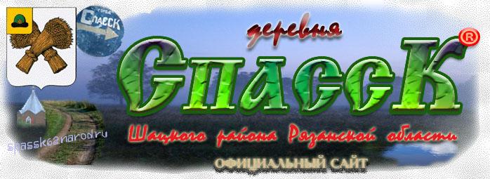 Официальный сайт деревни Спасск